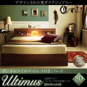 収納ベッド セミダブル【Ultimus】【ボンネルコイルマットレス:ハード付き】ウォルナットブラウン LEDライト・コンセント付き収納ベッド【Ultimus】ウルティムス
