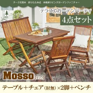 ガーデンファーニチャー 4点セットB(テーブル+チェアB:肘無2脚組+ベンチ)【mosso】チーク天然木 折りたたみ式本格派リビングガーデンファニチャー【mosso】モッソ【代引不可】