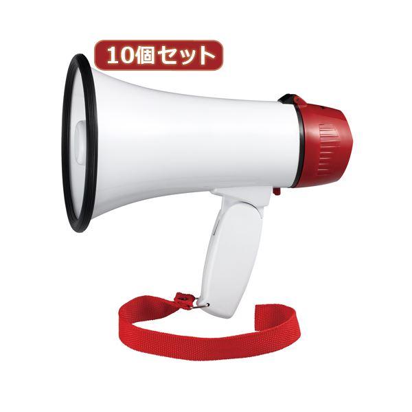 YAZAWA 10個セットハンドメガホン 5W Y01HMN05WHX10