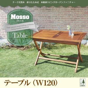 【単品】テーブル 幅120cm【mosso】チーク天然木 折りたたみ式本格派リビングガーデンファニチャー【mosso】モッソ【代引不可】