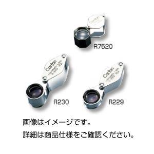 (まとめ)宝石鑑定用ルーペR7520【×3セット】
