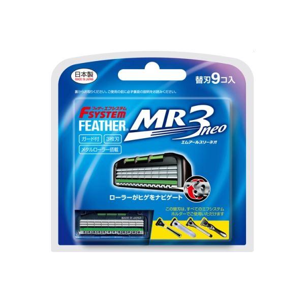【マラソンでポイント最大43倍】フェザー安全剃刃 エフシステム替刃 MR3ネオ9コ入 × 12 点セット