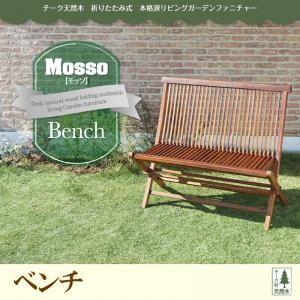 【ベンチのみ】ベンチ【mosso】チーク天然木 折りたたみ式本格派リビングガーデンファニチャー【mosso】モッソ【代引不可】