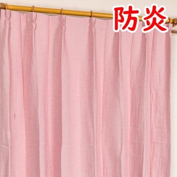 防炎 遮光カーテン 2枚組 100×200 ピンク 無地 シンプル 洗える 形状記憶 タッセル付き ジール