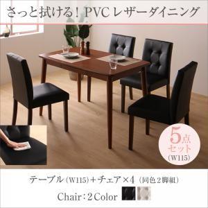 ダイニングセット 5点セット(テーブル+チェア4脚) 幅115cm テーブルカラー:ブラウン チェアカラー:ブラック×ホワイト さっと拭ける PVCレザー(合皮)ダイニング fassio ファシオ
