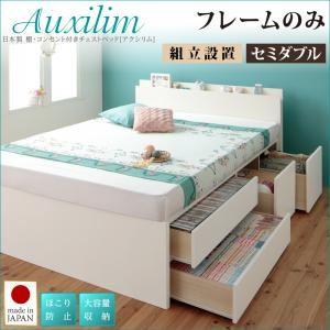 【組立設置費込】チェストベッド セミダブル【Auxilium】【フレームのみ】ホワイト 日本製_棚・コンセント付き_大容量チェストベッド【Auxilium】アクシリム【代引不可】