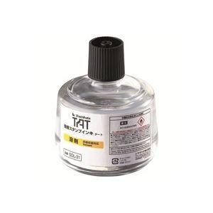【スーパーセールでポイント最大44倍】(業務用20セット) シヤチハタ タート溶剤 SOL-3-31 大瓶
