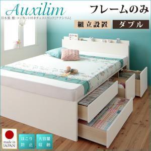 【組立設置費込】チェストベッド ダブル【Auxilium】【フレームのみ】ダークブラウン 日本製_棚・コンセント付き_大容量チェストベッド【Auxilium】アクシリム【代引不可】