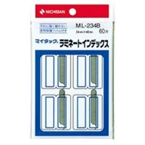 (業務用200セット) ニチバン ラミネートインデックス ML-234B 青