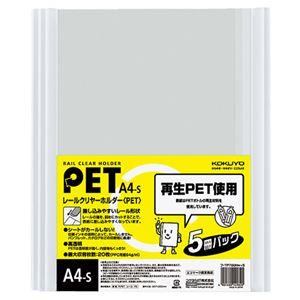 (まとめ) コクヨ レールクリヤーホルダー(クリアホルダー) PET A4タテ 20枚収容 白 フ-TP760NWX5 1パック(5冊) 【×10セット】
