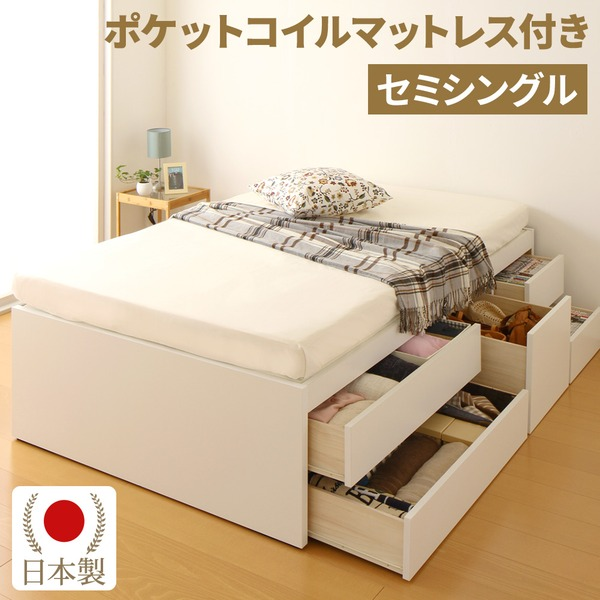 大容量 引き出し 収納ベッド セミシングル ヘッドレス (ポケットコイルマットレス付き) ホワイト 『Container』 コンテナ 日本製ベッドフレーム【代引不可】