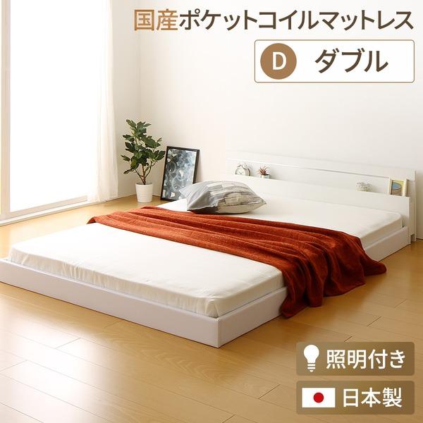 【マラソンでポイント最大43倍】日本製 フロアベッド 照明付き 連結ベッド ダブル (SGマーク国産ポケットコイルマットレス付き) 『NOIE』ノイエ ホワイト 白  【代引不可】