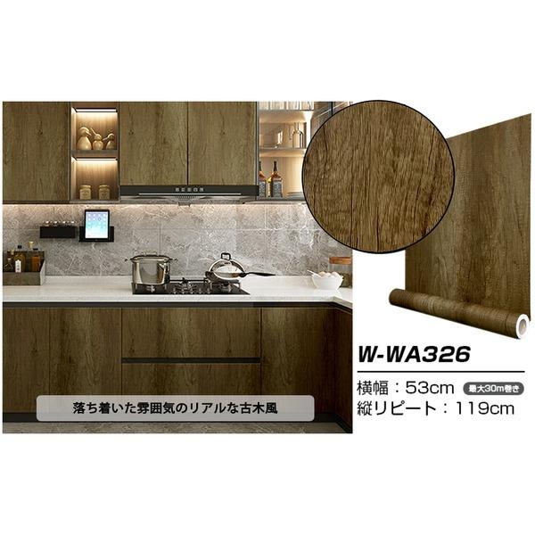 【WAGIC】(30m巻)リメイクシート シール壁紙 プレミアムウォールデコシートW-WA326 リアル木目調 ブラウンウッド【代引不可】