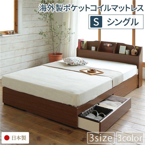 照明付き 宮付き 国産 収納ベッド シングル (ポケットコイルマットレス付き) ブラウン 『STELA』ステラ 日本製ベッドフレーム【代引不可】