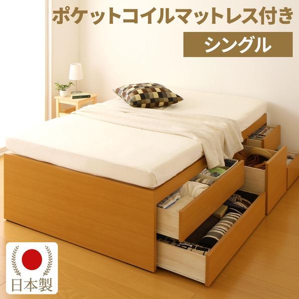 国産 大容量 収納ベッド シングル ヘッドレス (ポケットコイルマットレス付き) ナチュラル 『Container』コンテナ 日本製ベッドフレーム【代引不可】