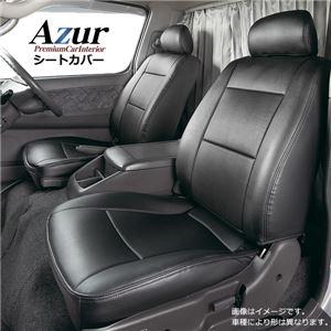 (Azur)フロントシートカバー マツダ スクラムバン DG64V H24.5 ヘッドレスト分割型