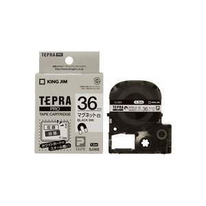【マラソンでポイント最大43倍】(業務用20セット) キングジム テプラ PROテープ/ラベルライター用テープ 【マグネットテープ/幅:36mm】 SJ36S ホワイト(白)