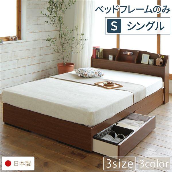 【スーパーセール割引商品】照明付き 宮付き 国産 収納ベッド シングル (フレームのみ) ブラウン 『STELA』ステラ 日本製ベッドフレーム