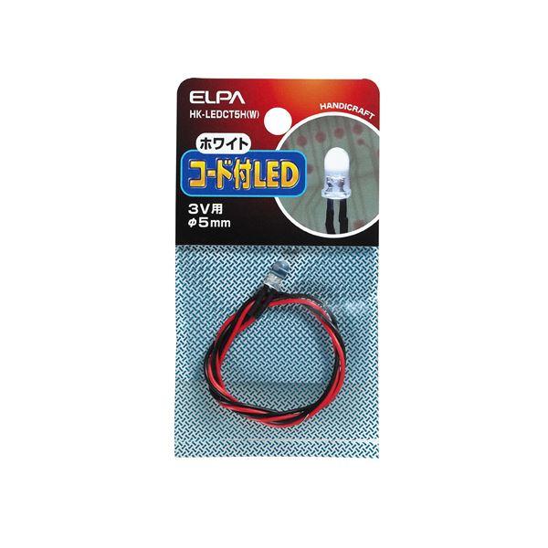 【マラソンでポイント最大43倍】(業務用セット) ELPA コード付LED 3V用 φ5mm ホワイト HK-LEDCT5H(W) 【×20セット】