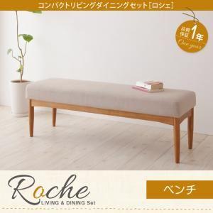 【ベンチのみ】ダイニングベンチ【Roche】ブラウン コンパクトリビングダイニング【Roche】ロシェ