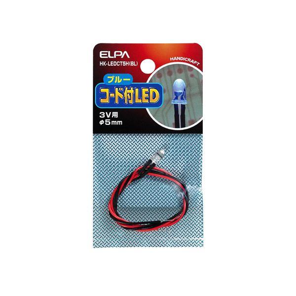 【マラソンでポイント最大43倍】(業務用セット) ELPA コード付LED 3V用 φ5mm ブルー HK-LEDCT5H(BL) 【×20セット】