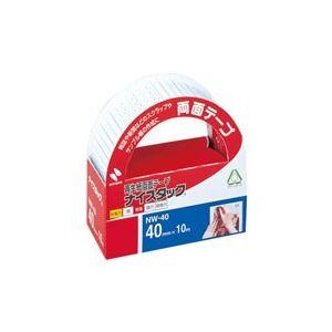 大人の上質  ニチバン 【幅40mm×長さ10m】 (業務用50セット) NW-40:インテリアの壱番館 ナイスタック 両面テープ-DIY・工具