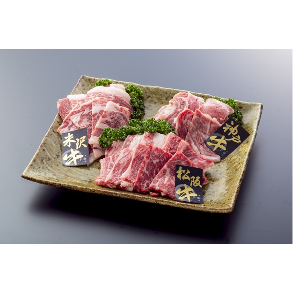 【マラソンでポイント最大43倍】日本3大和牛 食べ比べセット【焼肉 計600g】 松阪・神戸・米沢 各200g×3種類