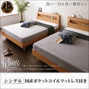 すのこベッド シングル【Mowe】【国産ポケットコイルマットレス付き】ナチュラル 棚・コンセント付デザインすのこベッド【Mowe】メーヴェ【代引不可】
