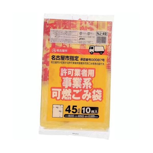【··で··最大44倍】名古屋市 事業系可燃45L10枚入半透明黄NJ49 【(60袋×5ケース)合計300袋セット】 38-552