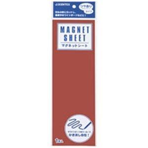 (業務用20セット) ジョインテックス マグネットシート 【ツヤ有り】 10枚入り ホワイトボード用マーカー可 赤 B188J-R-10