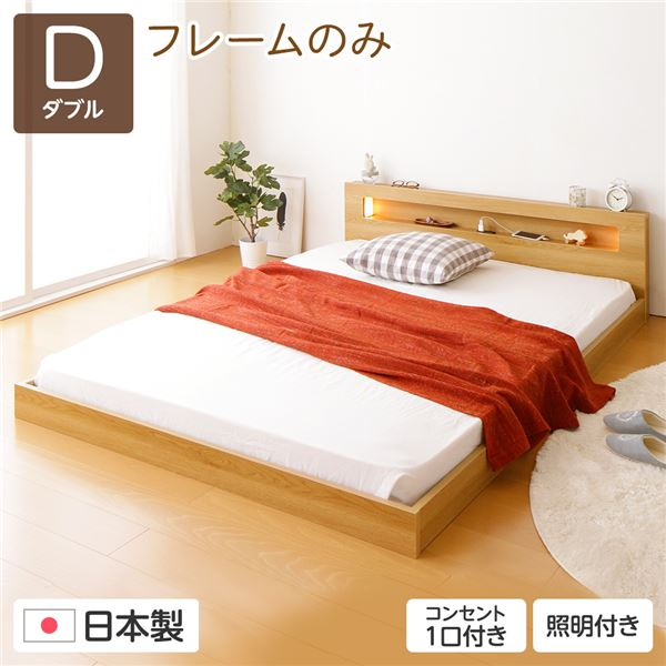 ヘッドボード付き ローベッド ダブルサイズ (フレームのみ) 低床 コンセント付き ライト付き 棚付き 日本製ベッドフレーム 『hohoemi』 キャナルオーク【代引不可】