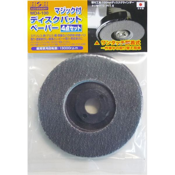 (業務用10個セット) マジック付きディスク4点セット 【ディスクパット・ペーパーセット】 MD4-100 〔DIY用品/大工道具〕