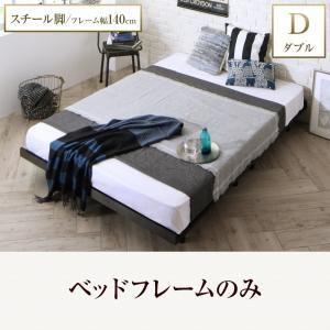 ベッド ダブル【フレームのみ スチール脚 フレーム幅140】フレームカラー:ブラック デザインボードベッド Bibury ビブリー
