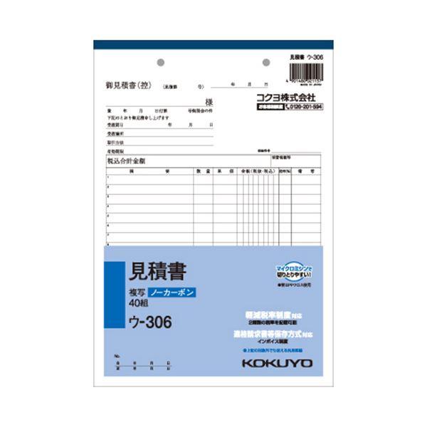(まとめ) コクヨ NC複写簿(ノーカーボン)見積書 B5タテ型 2枚複写 18行 40組 ウ-306 1セット(10冊) 【×5セット】