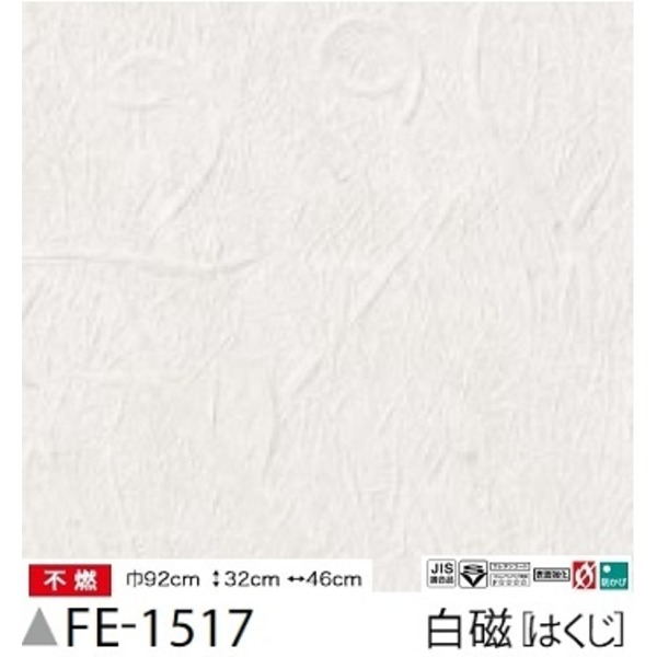 【マラソンでポイント最大43倍】和紙調 のり無し壁紙 サンゲツ FE-1517 92cm巾 25m巻