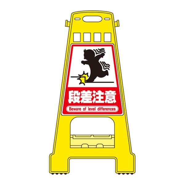 バリケードスタンド 段差注意 BK-14【代引不可】