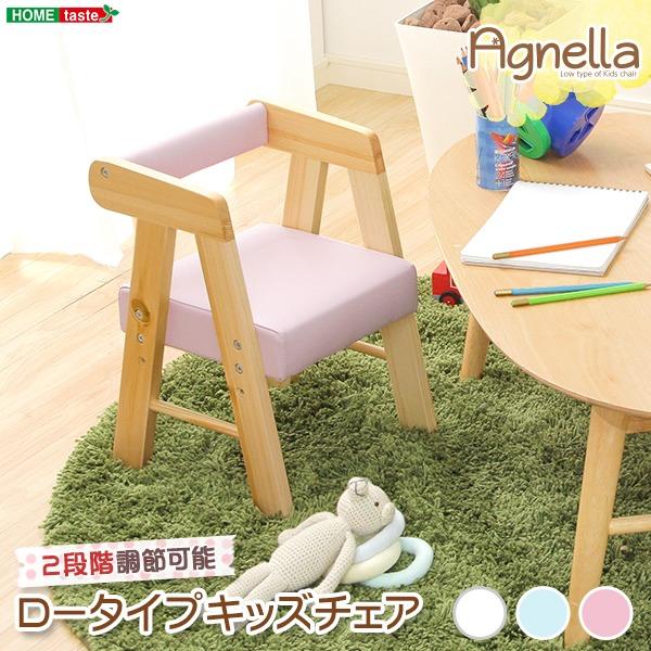 ロータイプ キッズチェア/子供椅子 【ホワイト】 幅30cm 木製 軽量 コンパクトサイズ 座面高さ調節可 『アニェラ AGNELLA』【代引不可】