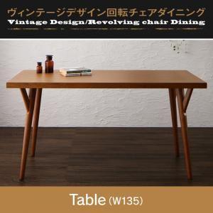 【単品】ダイニングテーブル 幅135cm ヴィンテージデザイン ダイニング pigo ピゴ【代引不可】