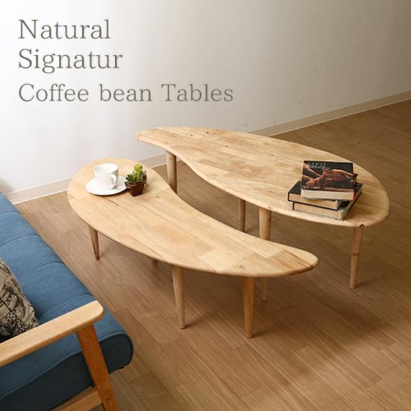 【マラソンでポイント最大43倍】北欧風 センターテーブル/ローテーブル 【大小2台セット】 ナチュラル 天然木 『Natural Signature COFFEE』【代引不可】