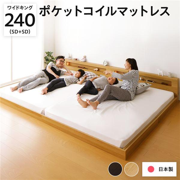 照明付き 宮付き 国産フロアベッド ワイドキング (ポケットコイルマットレス付き) キャナルオーク 『hohoemi』 日本製ベッドフレーム SD+SD【代引不可】