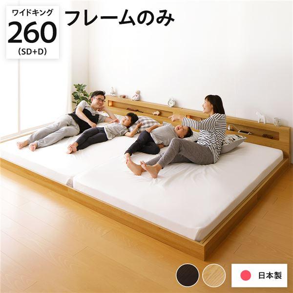 照明付き 宮付き 国産フロアベッド ワイドキング (フレームのみ) キャナルオーク 『hohoemi』 日本製ベッドフレーム WK260 SD+D【代引不可】