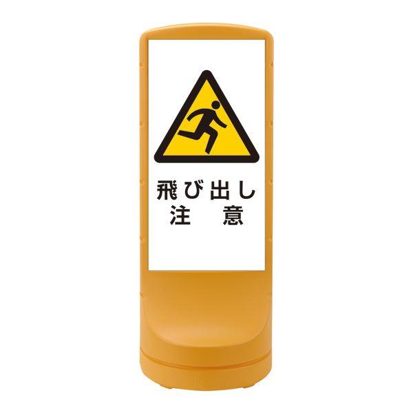 【お取り寄せ】 スタンドサイン RSS120-9 【単品】【】:インテリアの壱番館 ?カラー:イエロー 飛び出し注意-DIY・工具
