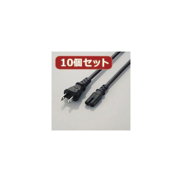 10個セット エレコム ACアダプタ用ACケーブル(2P) T-PCM220SX10