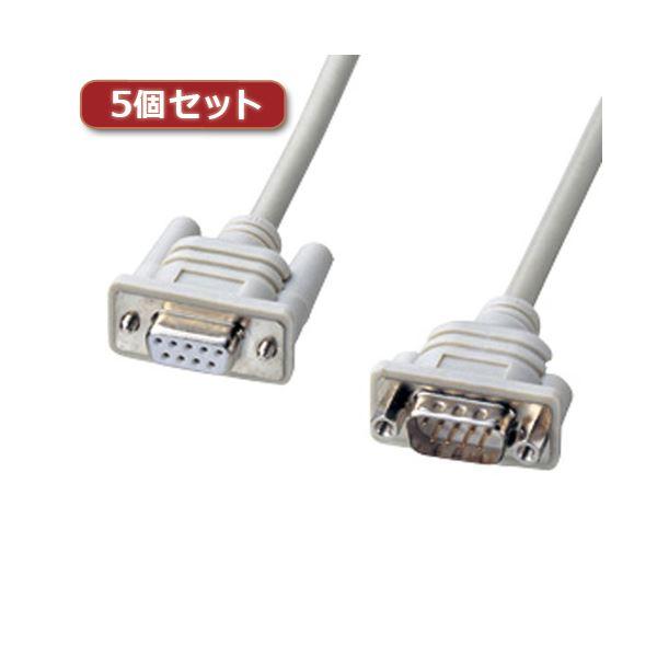 5個セット サンワサプライ エコRS-232Cケーブル(2m) KR-EC9EN2X5