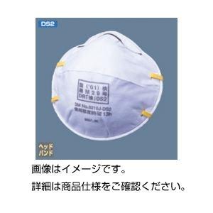 【マラソンでポイント最大43倍】(まとめ)3M防塵マスク No8210J-DS2 入数:20枚【×3セット】