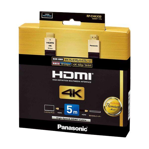 パナソニック(家電) HDMIケーブル HDMIケーブル RP-CHKX50-K 5.0m 5.0m (ブラック) RP-CHKX50-K, カシダス:c64703ff --- data.gd.no