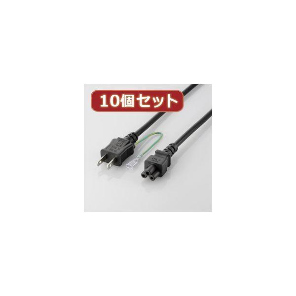 【マラソンでポイント最大43倍】10個セット エレコム ACアダプタ用ACケーブル(3P) T-PCM320X10