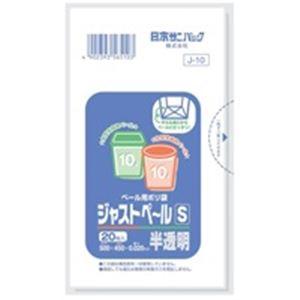 【マラソンでポイント最大43倍】(業務用200セット) 日本サニパック *ジャストペールS/J-10/10L 20枚