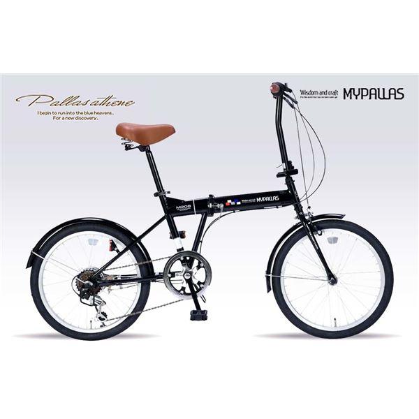 【大感謝祭でポイント最大43倍】MYPALLAS(マイパラス) 折畳自転車20・6SP M-208-BK ブラック【代引不可】