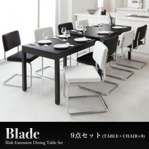 ダイニングセット 9点セット(テーブル幅135-235 + チェア8脚)【Blade】(テーブルカラー:ブラック)(チェアカラー:ブラック×ホワイト)スライド伸縮テーブルダイニング【Blade】ブレイド【代引不可】